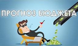 Прогноз бюджета в Яндекс.Директ и Google.Ads