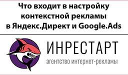 Что входит в настройку контекстной рекламы в Яндекс.Директ и Google.Ads