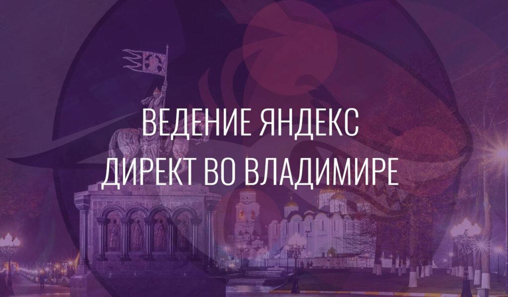 Ведение Яндекс Директ во Владимире