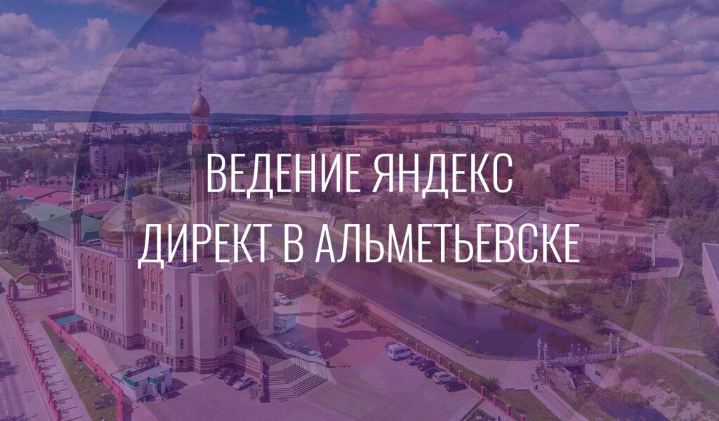 Ведение Яндекс Директ в Альметьевске
