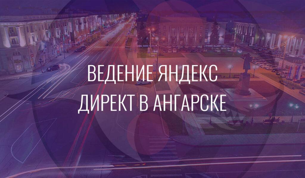 Ведение Яндекс Директ в Ангарске