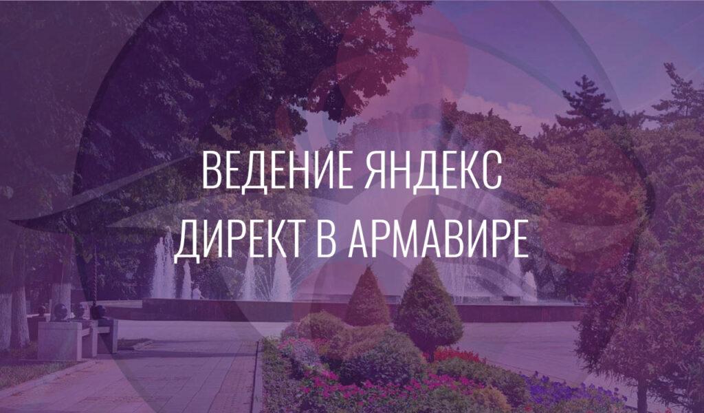 Ведение Яндекс Директ в Армавире