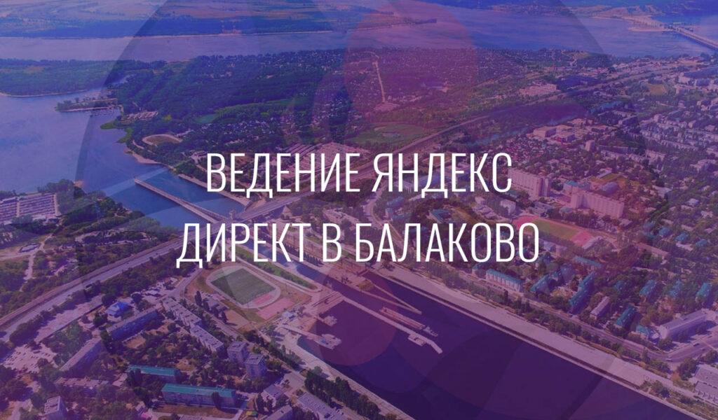 Ведение Яндекс Директ в Балаково