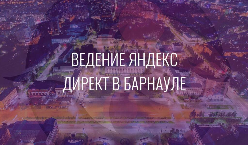 Ведение Яндекс Директ в Барнауле