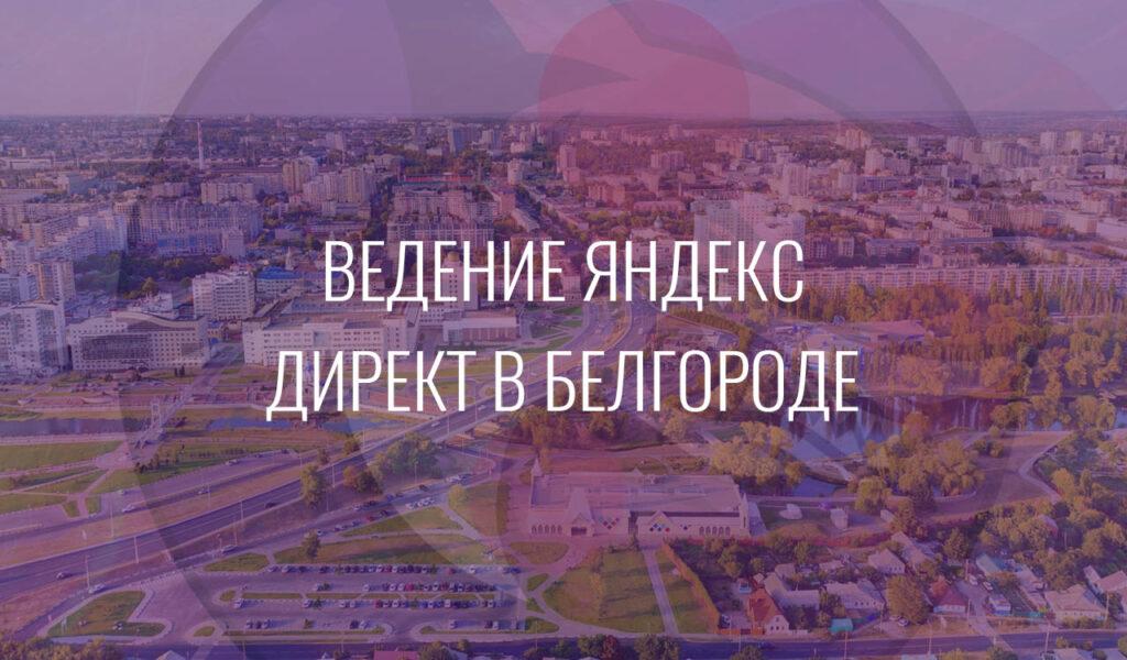 Ведение Яндекс Директ в Белгороде