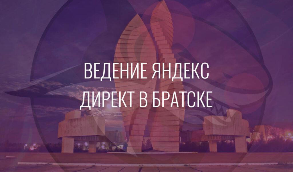 Ведение Яндекс Директ в Братске