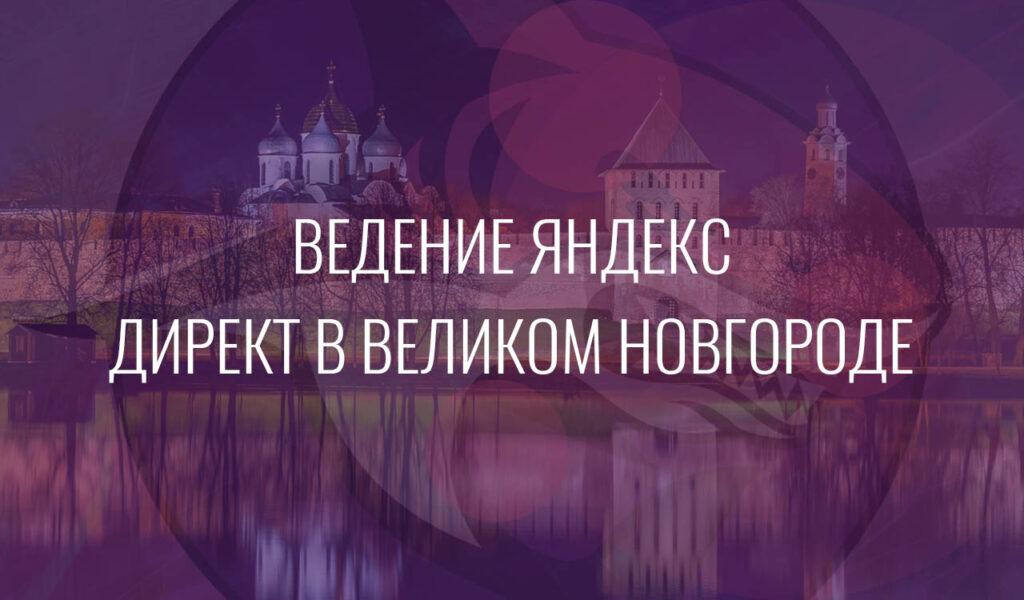 Ведение Яндекс Директ в Великом Новгороде