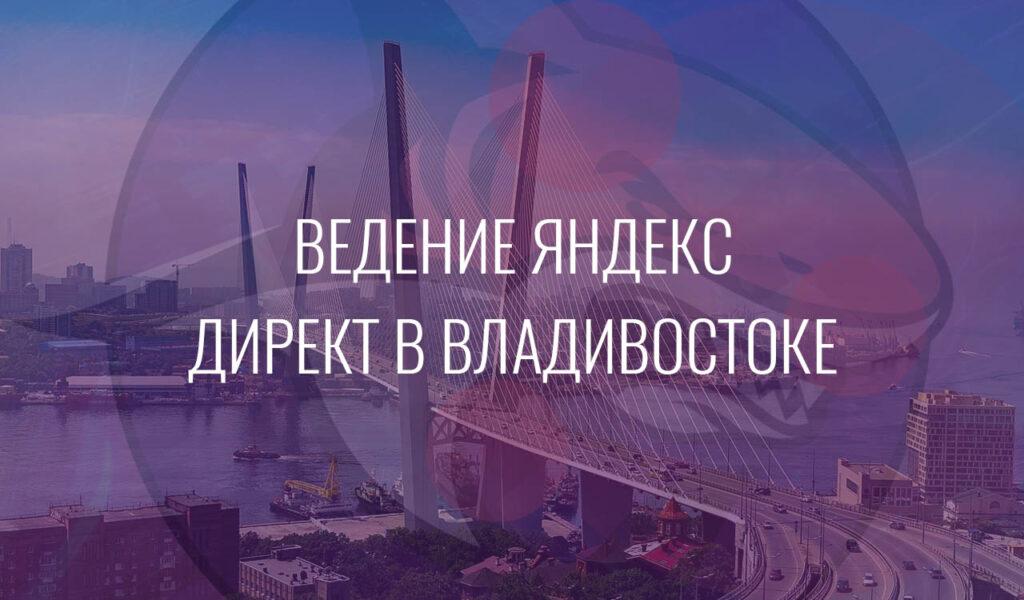 Ведение Яндекс Директ в Владивостоке