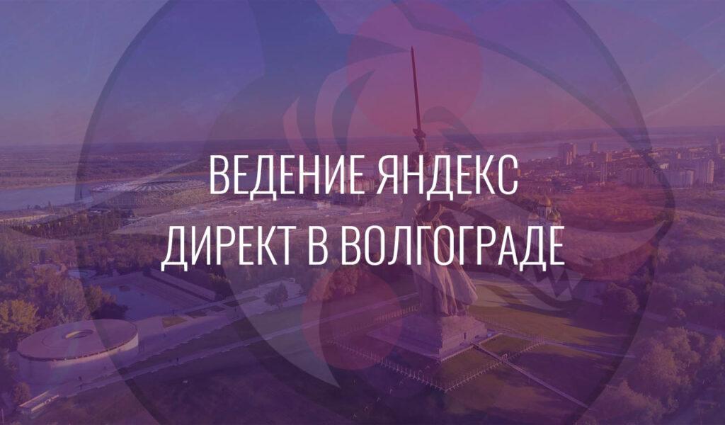 Ведение Яндекс Директ в Волгограде