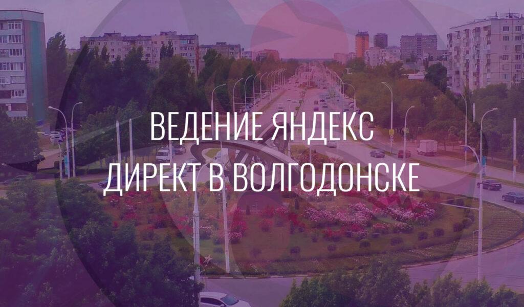 Ведение Яндекс Директ в Волгодонске