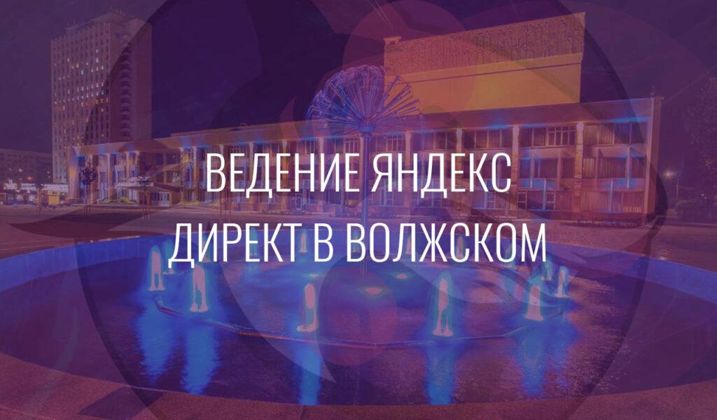 Ведение Яндекс Директ в Волжском