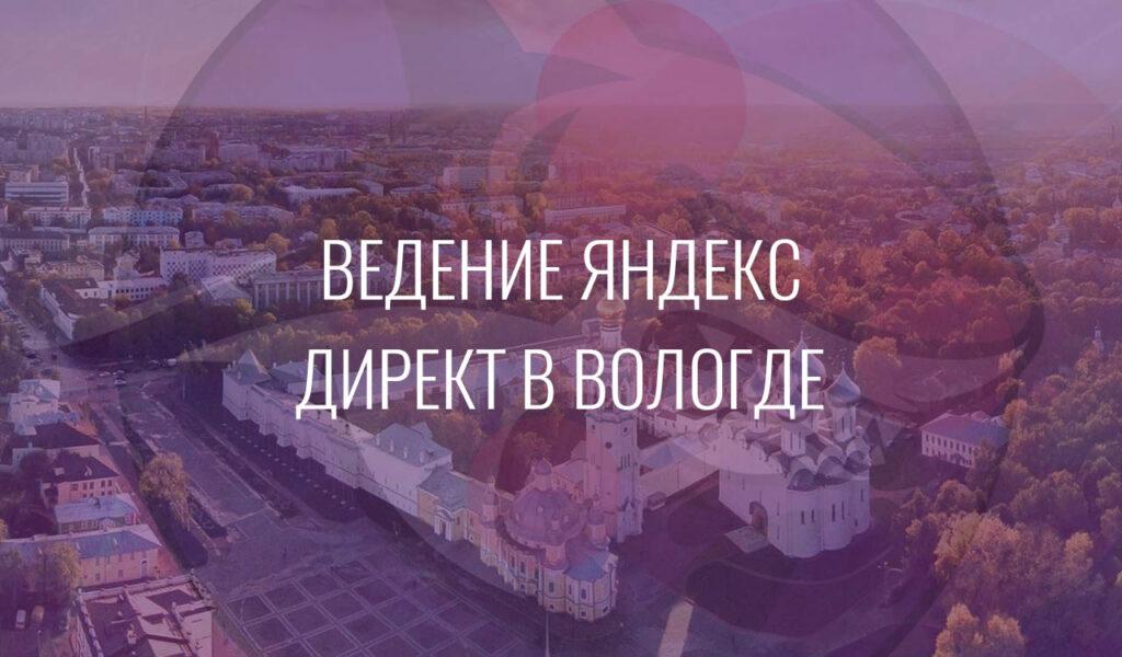 Ведение Яндекс Директ в Вологде