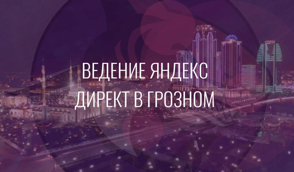Ведение Яндекс Директ в Грозном
