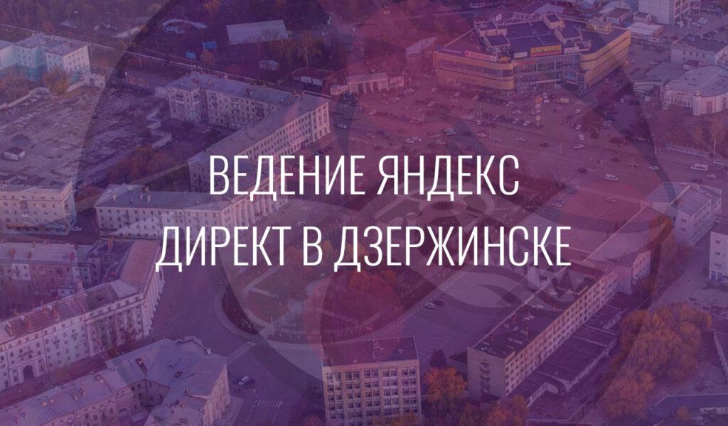 Ведение Яндекс Директ в Дзержинске