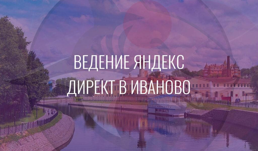 Ведение Яндекс Директ в Иваново