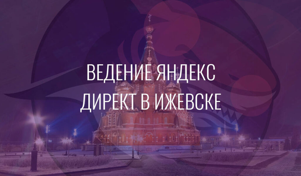 Ведение Яндекс Директ в Ижевске