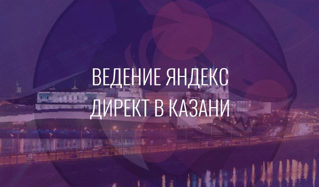 Ведение Яндекс Директ в Казани