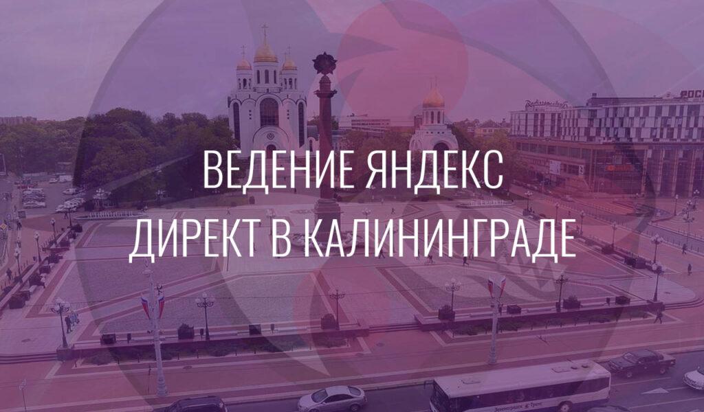 Ведение Яндекс Директ в Калининграде