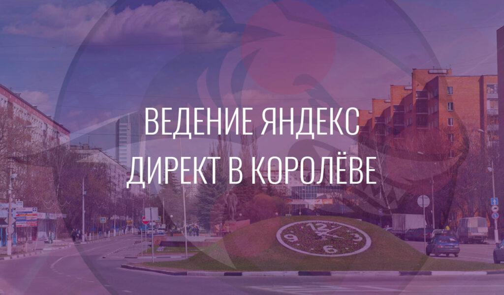 Ведение Яндекс Директ в Королёве