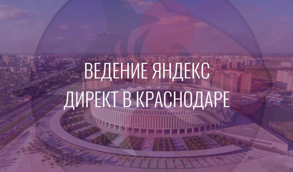 Ведение Яндекс Директ в Краснодаре