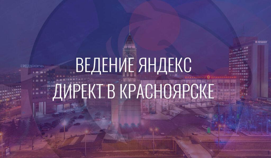 Ведение Яндекс Директ в Красноярске
