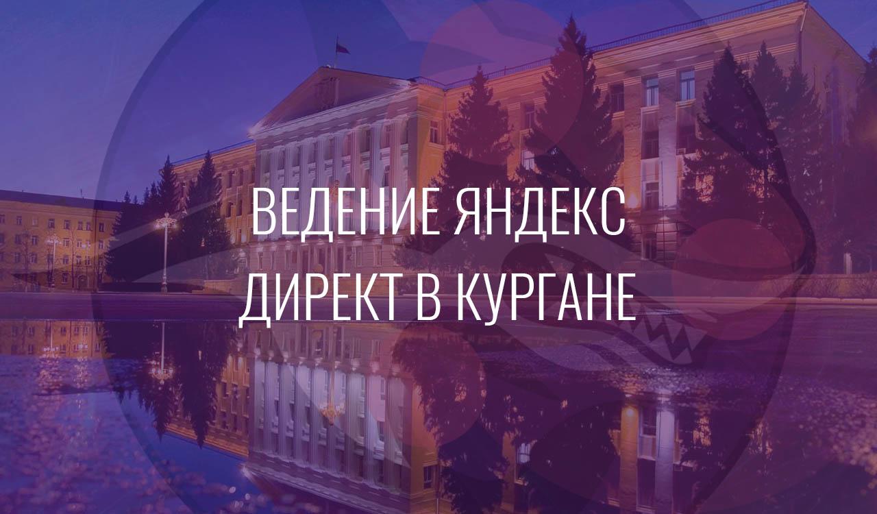 Ведение Яндекс Директ в Кургане