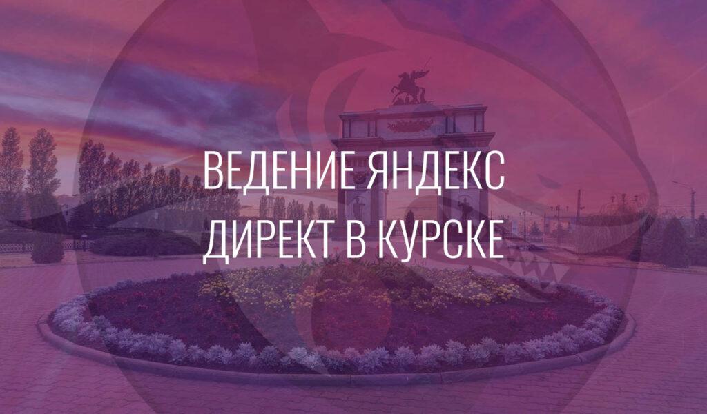 Ведение Яндекс Директ в Курске
