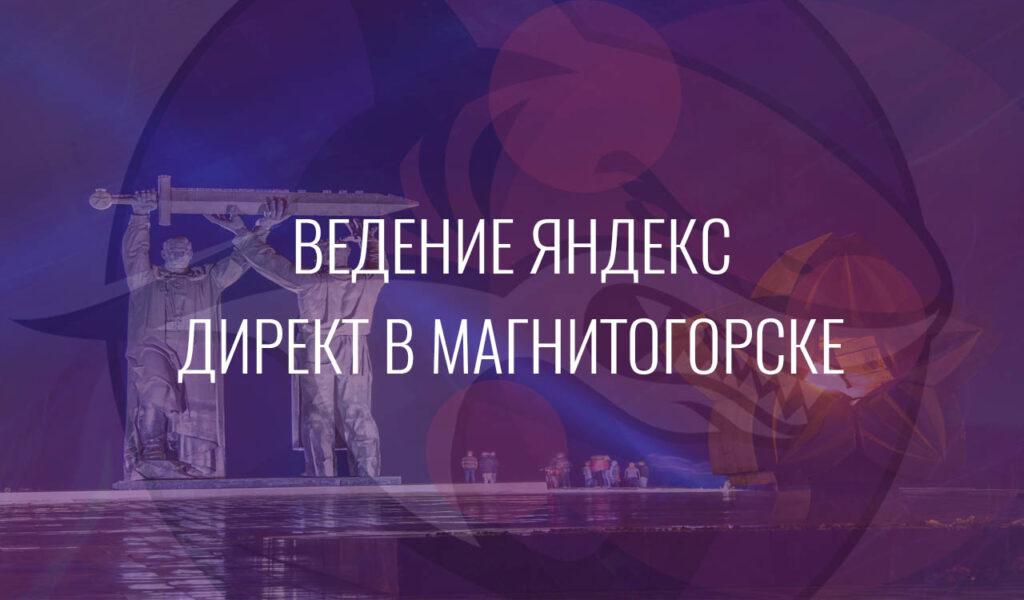 Ведение Яндекс Директ в Магнитогорске