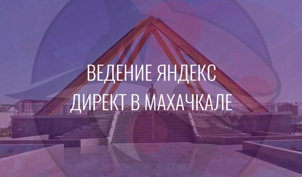 Ведение Яндекс Директ в Махачкале