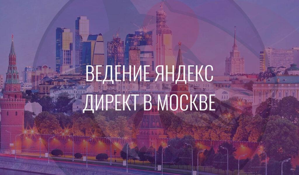 Ведение Яндекс Директ в Москве