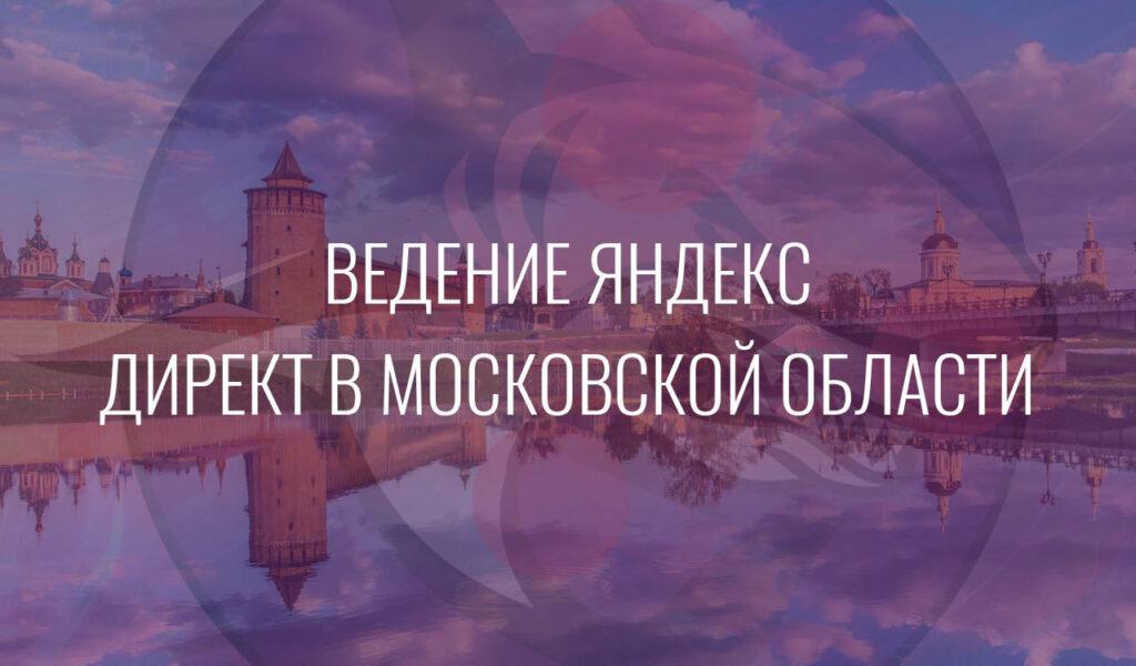 Ведение Яндекс Директ в Москвоской области