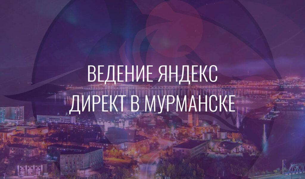 Ведение Яндекс Директ в Мурманске