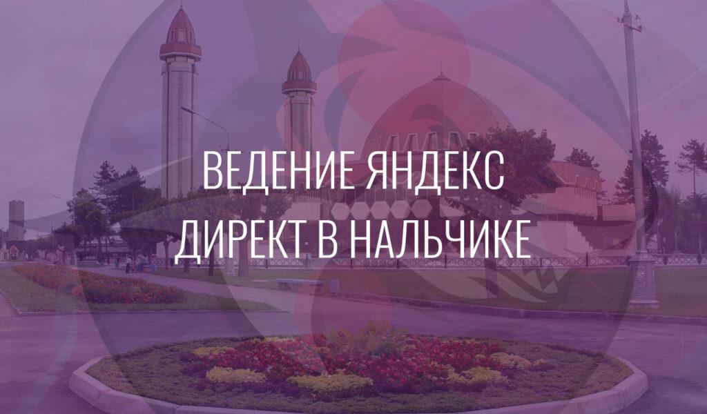 Ведение Яндекс Директ в Нальчике