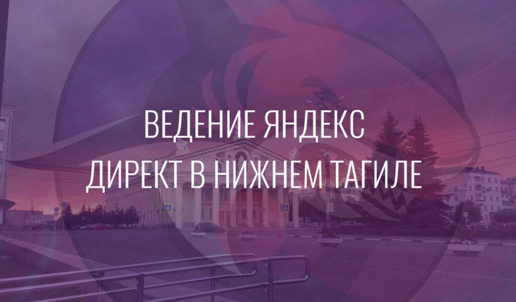 Ведение Яндекс Директ в Нижнем Тагиле