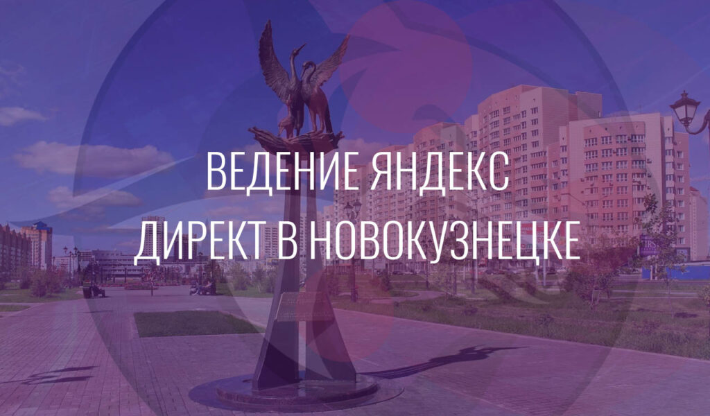 Ведение Яндекс Директ в Новокузнецке