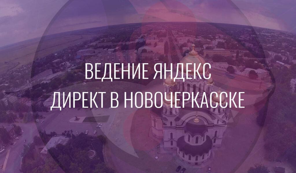 Ведение Яндекс Директ в Новочеркасске