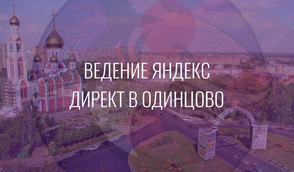 Ведение Яндекс Директ в Одинцово