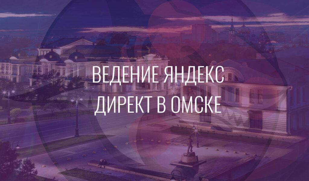Ведение Яндекс Директ в Омске