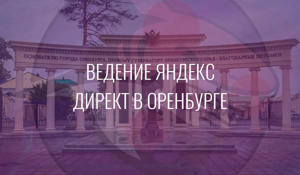 Ведение Яндекс Директ в Оренбурге