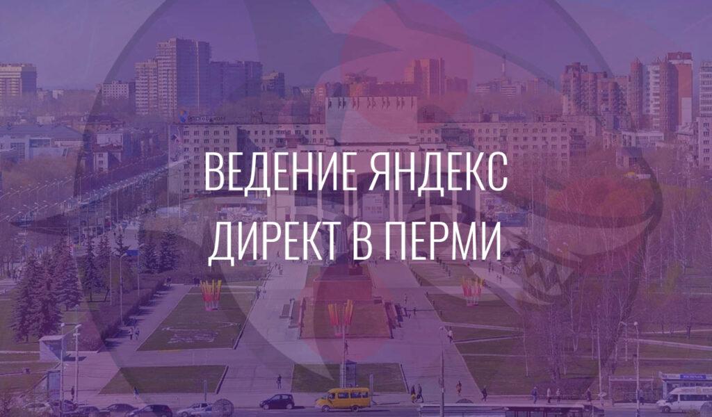 Ведение Яндекс Директ в Перми