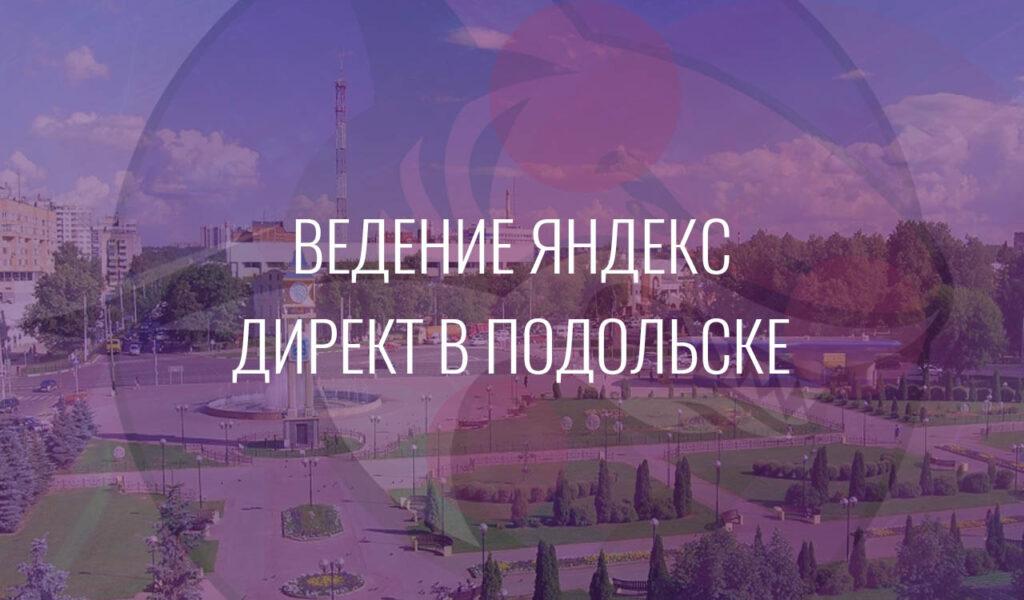 Ведение Яндекс Директ в Подольске