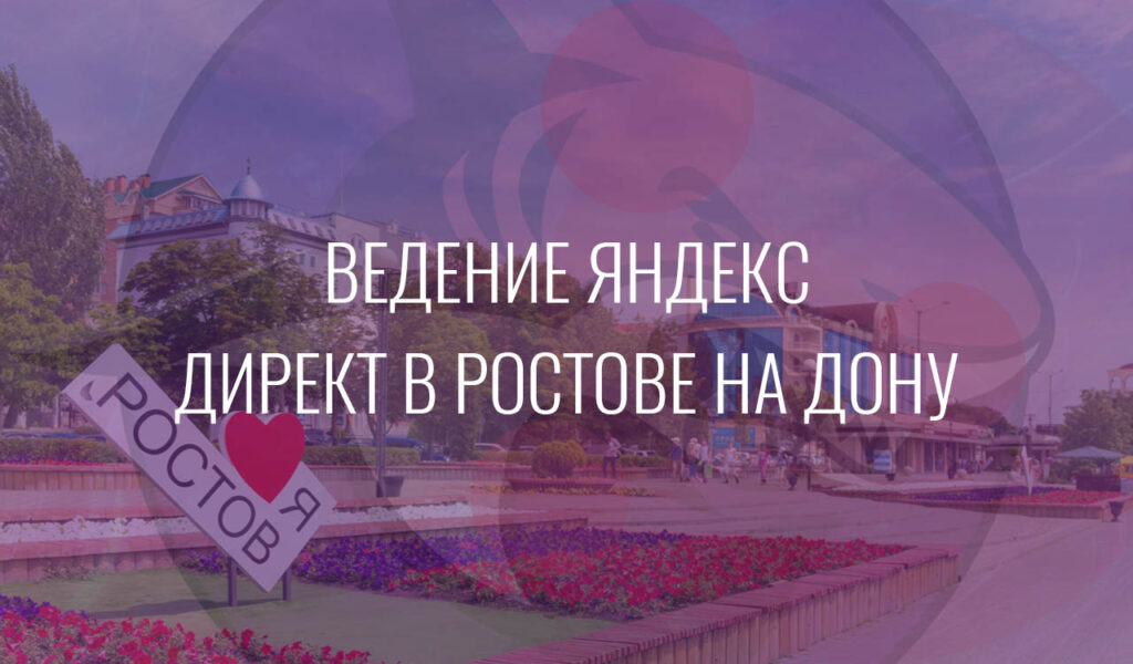 Ведение Яндекс Директ в Ростове на Дону