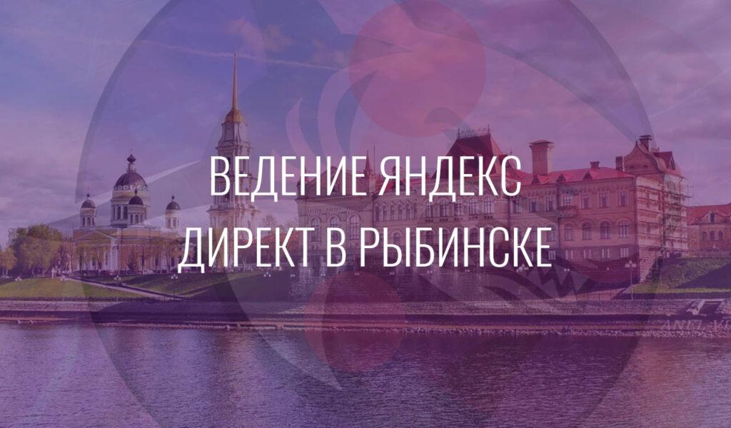 Ведение Яндекс Директ в Рыбинске