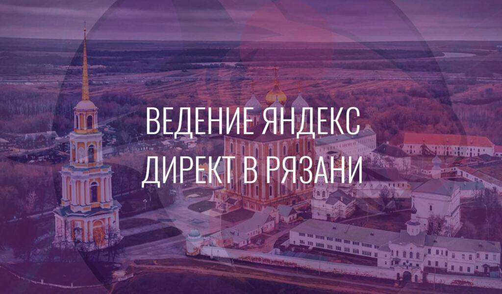 Ведение Яндекс Директ в Рязани
