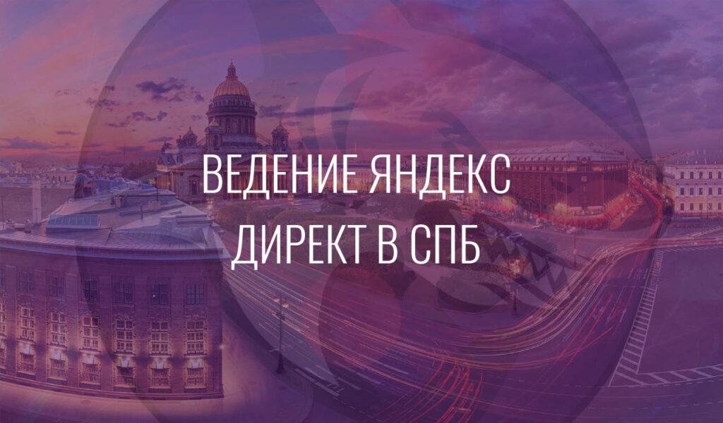 Ведение Яндекс Директ в СПб