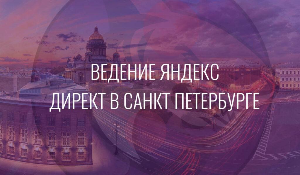 Ведение Яндекс Директ в Санкт Петербурге