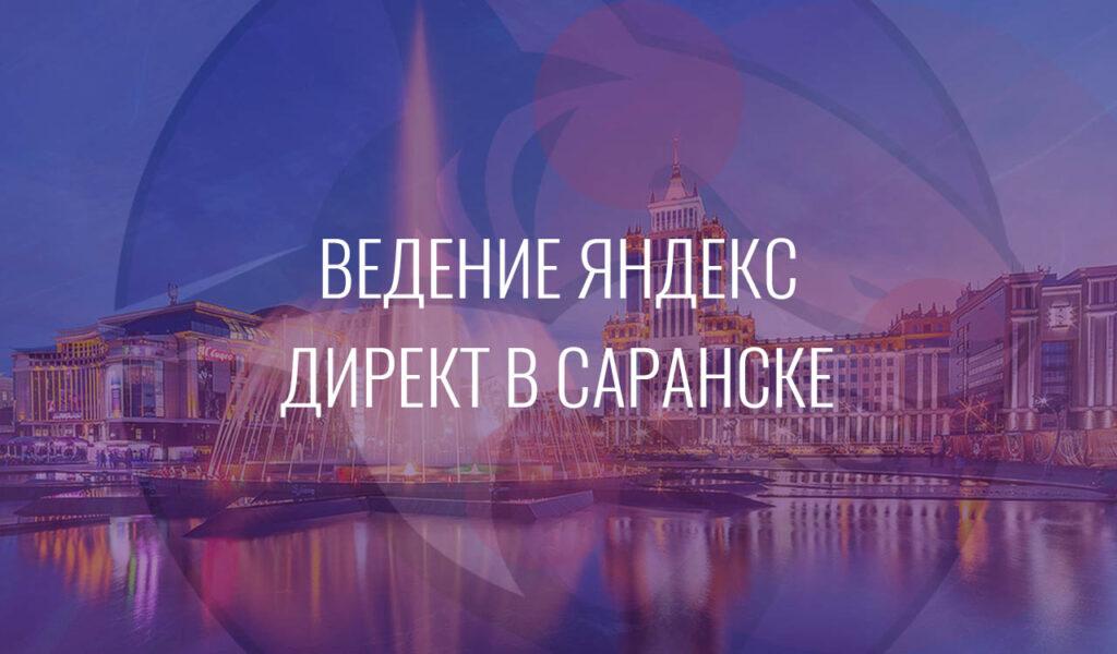 Ведение Яндекс Директ в Саранске