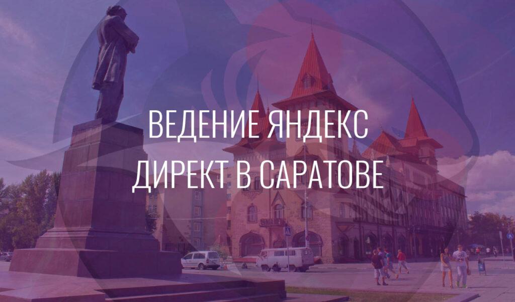 Ведение Яндекс Директ в Саратове