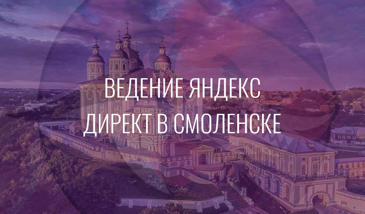 Ведение Яндекс Директ в Смоленске