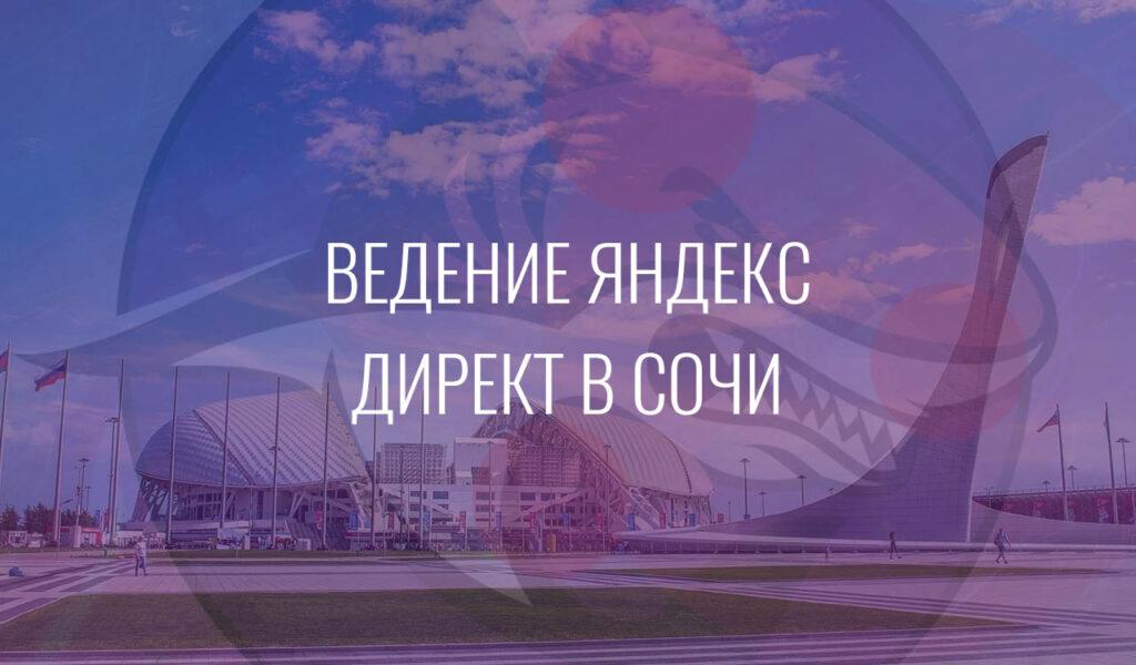 Ведение Яндекс Директ в Сочи